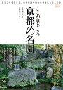 ここが見どころ 京都の名園 (淡交ムック) [ 烏賀陽百合 ]
