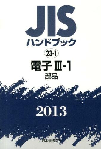 JISハンドブック(電子 3-1 2013) [ 日本規格協会 ]