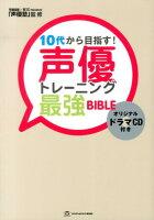 10代から目指す!声優トレーニング最強BIBLE