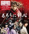 るろうに剣心 スペシャルプライス版【Blu-ray】