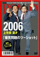 爆笑問題/2006 上半期 漫才「爆笑問題のツーショット」(限定スペシャル・プライス版)