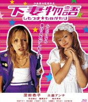 下妻物語 【Blu-ray】