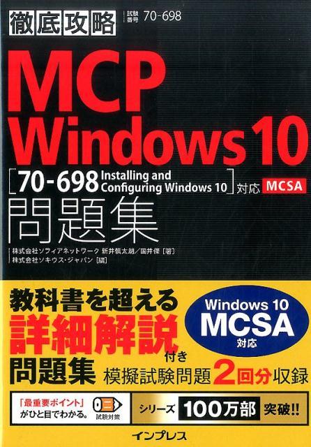 徹底攻略MCP Windows 10問題集画像