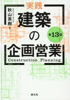 第13版 実践 建築の企画営業