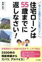 【送料無料】住宅ローンは55歳までに返しなさい! [ 豊田眞弓 ]