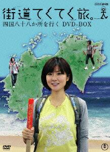 街道てくてく旅 四国八十八か所を行く DVD-BOX [ 四元奈生美 ]