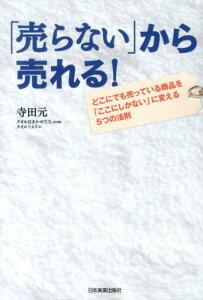 【送料無料】「売らない」から売れる! [ 寺田元 ]