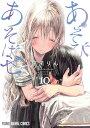 あそびあそばせ 10 (ヤングアニマルコミックス) [ 涼川 りん ]