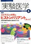 実験医学 14年8月号(32-13) バイオサイエンスと医学の最先端総合誌 特集:エピゲノムの本質はヒストンバリアントにあった!