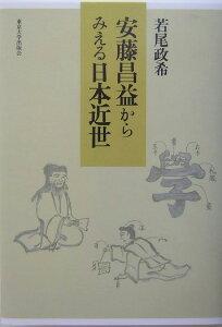 【送料無料】安藤昌益からみえる日本近世