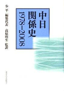 【送料無料】中日関係史1978-2008