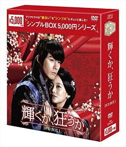 【楽天ブックスならいつでも送料無料】輝くか、狂うか DVD-BOX1 [ チャン・ヒョク ]