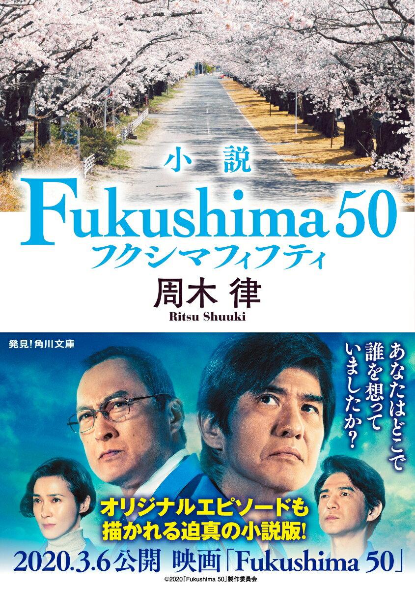 小説 Fukushima 50画像