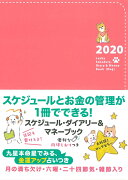 2020 Lucky Schedule, Diary & Money Book Dog