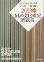 【送料無料】きもの文化検定問題集(2013年版) [ きもの文化検定委員会 ]