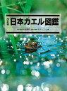 【送料無料】日本カエル図鑑改訂版 [ 前田憲男 ]