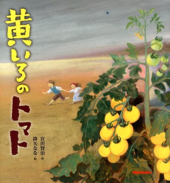 黄いろのトマト [ 宮沢賢治 ]