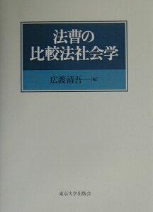 【送料無料】法曹の比較法社会学