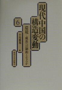 【送料無料】現代中国の構造変動(6)