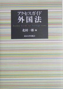 【送料無料】アクセスガイド外国法