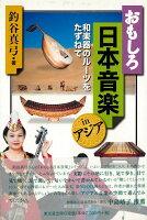【バーゲン本】おもしろ日本音楽inアジア 和楽器のルーツをたずねて