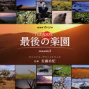 NHKスペシャル ホットスポット 最後の楽園 season2 オリジナル・サウンドトラック [ 佐藤直紀 ]