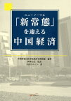「新常態」を迎える中国経済 [ 中国国家行政学院経済学教研部 ]