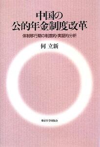 【送料無料】中国の公的年金制度改革