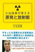 【バーゲン本】小出裕章が答える原発と放射能