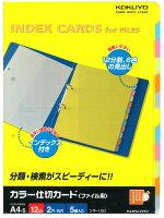 コクヨ ファイル 仕切カード A4 12山 5組 シキー100N