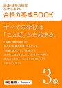 語彙・読解力検定公式テキスト合格力養成BOOK(3級)