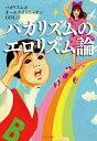 バカリズムのエロリズム論 (ポプラ文庫) [ ニッポン放送 ]