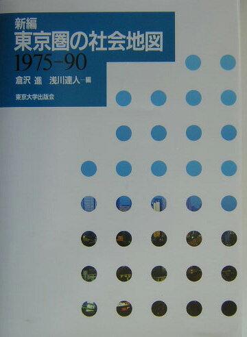 新編東京圏の社会地図 1975-90 [ 倉沢進 ]