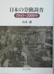 【送料無料】日本の労働調査