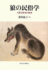 【送料無料】狼の民俗学 [ 菱川晶子 ]