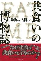 【バーゲン本】共食いの博物誌