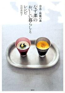 奈良・秋篠の森「なず菜」のおいしい暮らしとレシピ [ 石村由起子 ]