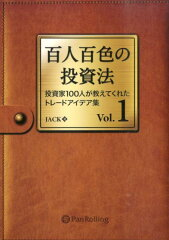 【楽天ブックスならいつでも送料無料】百人百色の投資法(vol.1) [ JACK ]