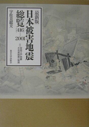 最新版日本被害地震総覧 「416」-2001 [ 宇佐美竜夫 ]