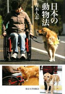 【送料無料】日本の動物法 [ 青木人志 ]