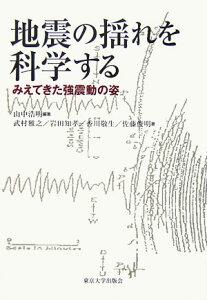 【送料無料】地震の揺れを科学する