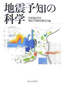 【送料無料】地震予知の科学