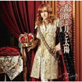 薔薇と月と太陽〜The Legend of Versailles〜 (初回限定盤C)