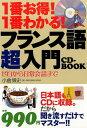 1番お得!1番わかる!フランス語超入門CD-BOOK ゼロから日常会話まで [ 小倉博史 ]