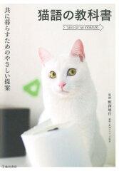 【送料無料】猫語の教科書 [ 野沢延行 ]