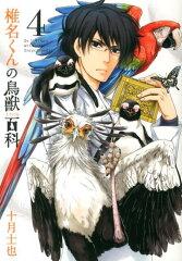 椎名くんの鳥獣百科(4)