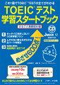 TOEICテスト学習スタートブック(まるごと基礎固め編)