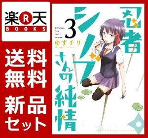忍者シノブさんの純情 1-3巻セット