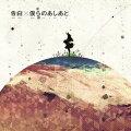 告白/僕らのあしあと(初回限定TypeA CD+DVD)