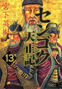 【送料無料】センゴク天正記(13)